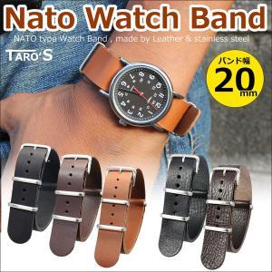 腕時計バンド ベルト 交換用 NATOタイプ 本革レザー 天然皮革 バンド(ラグ)幅20mm おしゃ...