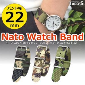 腕時計バンド ベルト 交換用 NATOタイプ 迷彩 バンド(ラグ)幅22mm  おしゃれ かっこいい...