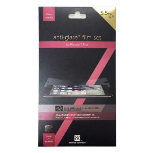 送料無料 パワーサポート for iPhone7 Plus アンチグレアフィルムセット PBK-02|tarosdirect