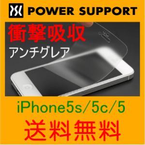 【送料無料】 パワーサポート iPhoneSE/5s/5c/5対応 衝撃吸収液晶保護フィルム アンチグレア パワーサポート PJC-06|tarosdirect