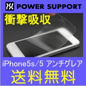 【送料無料】 パワーサポート iPhoneSE/5s/5対応 衝撃吸収液晶保護フィルム アンチグレアフィルムセット パワーサポート PJK-08|tarosdirect