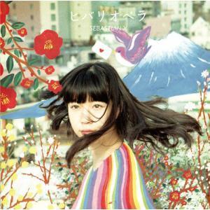 SEBASTIAN X/ヒバリオペラ【初回盤(2000枚限定)】|taroubou