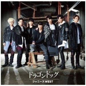 ジャニーズWEST ドラゴンドッグ/プリンシパルの君へ(初回盤B)(CD+DVD)(先着特典 B3ミニポスターB付き)|taroubou