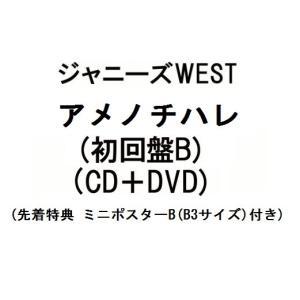 ジャニーズWEST アメノチハレ (初回盤B) (CD+DVD) (先着特典 ミニポスターB(B3サイズ)付き)(4月29日出荷分 予約 キャンセル不可)|taroubou