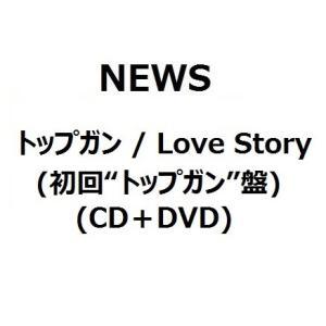 """【ご注意】この商品は「初回""""トップガン""""盤」単品です。   新発売のニューシングル  NEWS トッ..."""