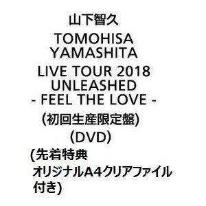 (先着特典付き) 山下智久 TOMOHISA YAMASHITA LIVE TOUR 2018 UNLEASHED -FEEL THE LOVE- (初回生産限定盤) (DVD)|taroubou