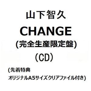 【ご注意】この商品は「完全生産限定盤(CD1枚のみ)」単品です。   新発売のニューシングル  山下...
