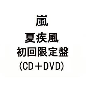嵐 夏疾風(初回限定盤)(CD+DVD)(7月30日出荷分 ...