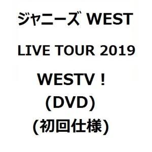 【ご注意】この商品は「DVD(初回仕様)」単品です。   新発売の  ジャニーズ WEST LIVE...