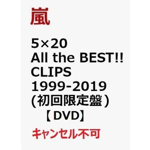 嵐 5×20 All the BEST!! CLIPS 1999-2019 (初回限定盤) (DVD) (10月21日出荷分 予約 キャンセル不可)