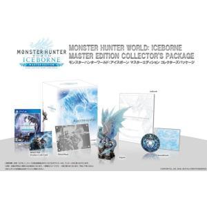 PS4 モンスターハンターワールド:アイスボーン マスターエディション コレクターズパッケージ(9月11日出荷分 予約 キャンセル不可)|taroubou