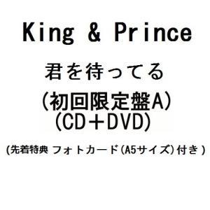 King & Prince 君を待ってる (初回限定盤A) (CD+DVD) (先着特典 フォトカード(A5サイズ)付き)|taroubou