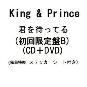 King & Prince 君を待ってる (初回限定盤B) (CD+DVD) (先着特典 ステッカーシート付き)|taroubou