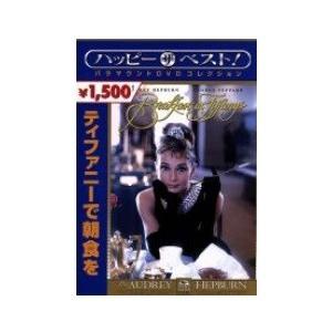 ティファニーで朝食を (DVD)|taroubou