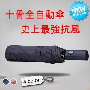 折りたたみ傘 自動開閉 ビジネス 傘 かさ 軽量 メンズ レディース 大きい 超軽量 ワンタッチ 丈...