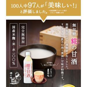 『糀の甘酒×12本セット』500ml|tarunoaji|02