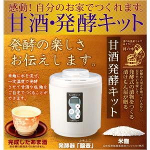 『甘酒・発酵キット(白)』 売れ筋 甘酒メーカー 機械 炊飯...