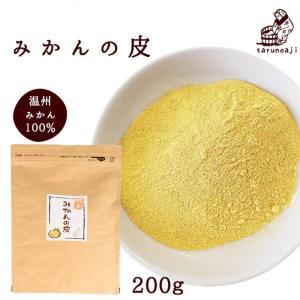 『みかんの皮粉末 陳皮250g』