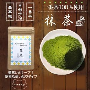 国産・無添加、最高級の宇治抹茶!抹茶の栄養まるごと摂取!!