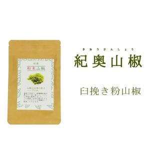 『臼挽き粉山椒』 8g 本場和歌山 ぶどう山椒 山椒の実 粉山椒 無添加