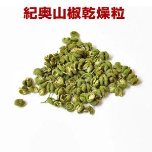 『紀奥山椒乾燥粒8g』 本場和歌山 ぶどう山椒 山椒の実 乾燥粒 無添加