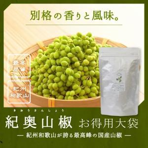 『紀奥山椒乾燥粒100g』 本場和歌山 ぶどう山椒 山椒の実...