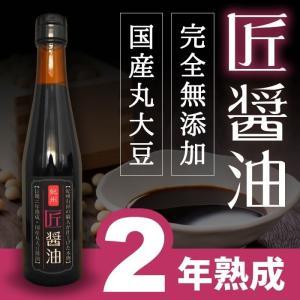 匠醤油(たくみしょうゆ)とは醤油の発祥の地、紀州和歌山の奥地に住む醤油職人がつくりあげる本物のこだわ...