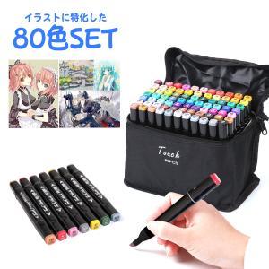 コピックマーカー アートマーカー 80色 マーカーペン イラストマーカー コミック用 イラストペン