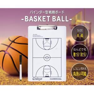 バスケットボール作戦盤 練習用品 バインダー クリップボード A4用 *サッカーVerも販売してます...