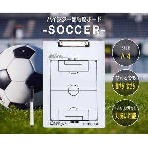 サッカー作戦盤 練習用品 バインダー クリップボード A4用 (サッカー) ※バスケVerも販売して...