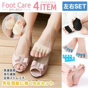 女性の足をサポートするための充実4点セットです。 外出用サポーター(2色)はハイヒールはパンプス、つ...