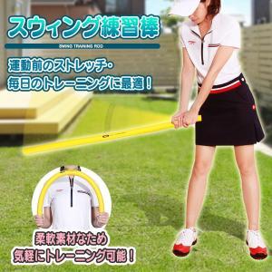 ゴルフ スイング練習棒 スイングトレーナー スイング練習用シャフト