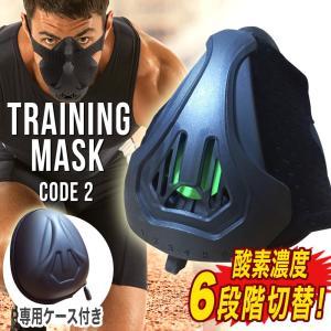 トレーニングマスク エレベーションマスク 低酸素 高地トレーニング 肺活量 6段階切り替え 専用ケー...