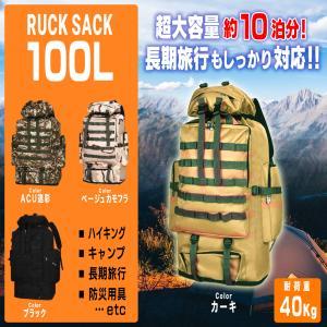 大容量100Lリュックサックです。 本格的登山、キャンプに最適。寝袋、靴、なんでもラクラク入っちゃい...