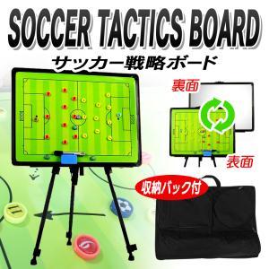 サッカー作戦盤 サッカー フットサル  タクティクスボード サッカー作戦ボード 三脚付き 持ち運びに便利な専用バッグ付き
