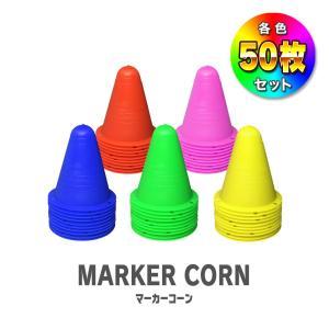 マーカーコーン ミニ カラーコーン(各色50個セット)*30個、40個セットも販売してます。