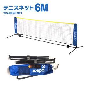 7e8abd385e88dd テニスネット ジュニア テニス練習用ネット 折りたたみネット 収納ケース付き (6M) *3Mも販売してます。