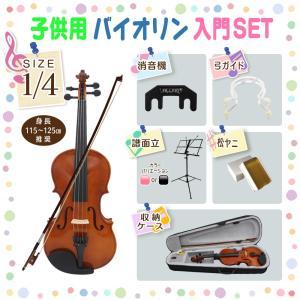 ヴァイオリン バイオリン 4点セット キッズ用 子供用バイオリン 初心者入門用バイオリン 1/4サイ...