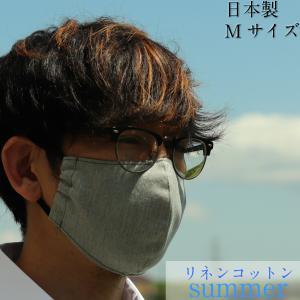 夏用マスク 日本製 リネンコットン お肌に優しい 裏さらし 洗える ハンドメイド ひんやりフィット おしゃれ かっこいい 布マスク立体型 Mサイズ ライトグレー