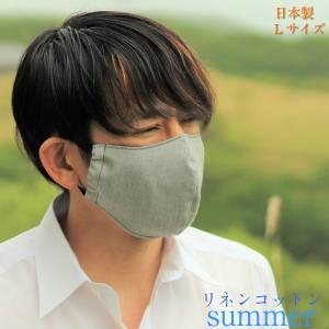 夏用マスク 日本製 リネンコットン お肌に優しい 裏さらし 洗える ひんやりフィット おしゃれ かっこいい 布マスク立体型 大きめ Lサイズ ライトグレー