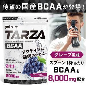 TARZA(ターザ) BCAA グレープ 1kg クエン酸 パウダー 約80杯分 国産|tarza