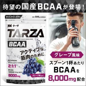 TARZA(ターザ) BCAA グレープ 500g クエン酸 パウダー 約40杯分 国産|tarza