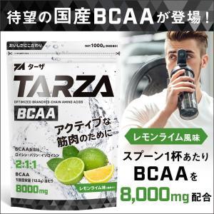 TARZA(ターザ) BCAA レモンライム 1kg クエン酸 パウダー 約80杯分 国産|tarza