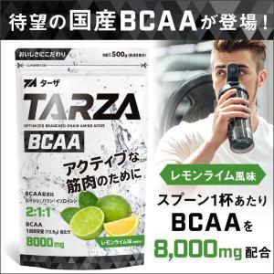 TARZA(ターザ) BCAA レモンライム 500g クエン酸 パウダー 約40杯分 国産|tarza
