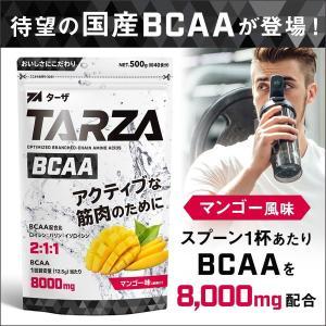 ・TARZA(ターザ)はBCAA専門の国産ブランドです。水に溶けやすく、泡立ちが少なく、美味しさにこ...