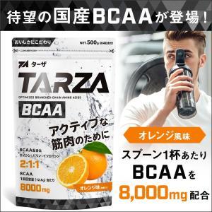 TARZA(ターザ) BCAA オレンジ 500g クエン酸 パウダー 約40杯分 国産|tarza