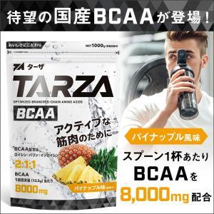 TARZA(ターザ) BCAA パイナップル 1kg クエン酸 パウダー 約80杯分 国産|tarza