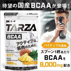 TARZA(ターザ) BCAA パイナップル 500g クエン酸 パウダー 約40杯分 国産|tarza