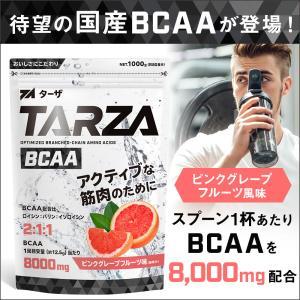 TARZA(ターザ) BCAA ピンクグレープフルーツ 1kg クエン酸 パウダー 約80杯分 国産|tarza