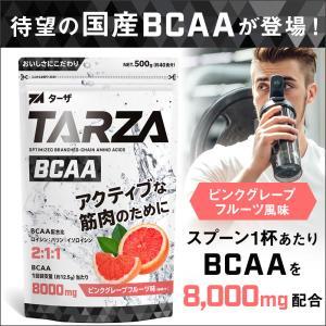 TARZA(ターザ) BCAA ピンクグレープフルーツ 500g クエン酸 パウダー 約40杯分 国産|tarza